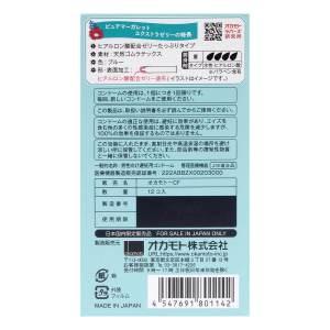 Okamoto 岡本 Pure Marguerite 加倍潤滑啫喱 乳膠安全套 12片裝