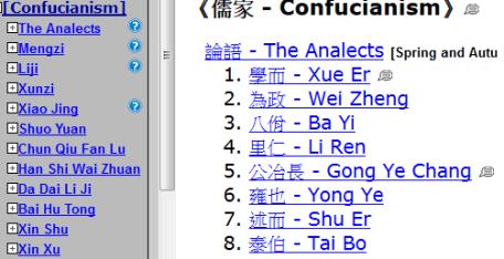 A screenshot of Ctext.org