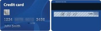 刷卡換現金-信用卡正反面範本