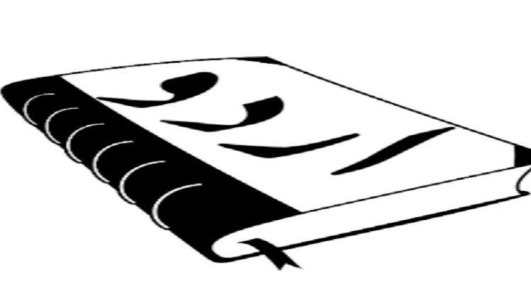 J&K Urdu Council elects new office-bearers