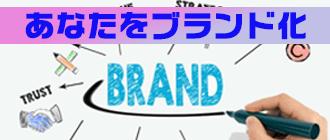 あなたを「ブランド化」します!