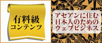 <有料級>アセアンに住む日本人のためのポータルサイト運営の仕方