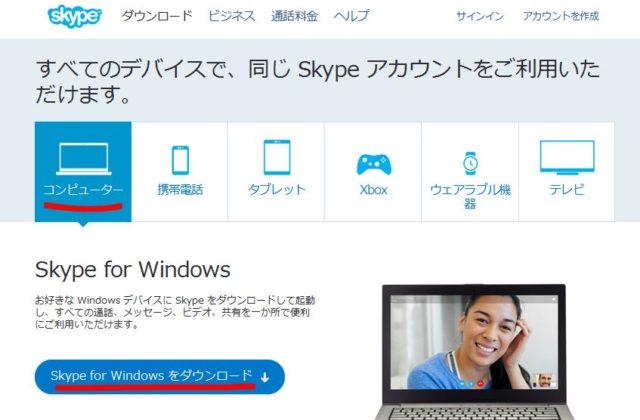 skype for windows の画像