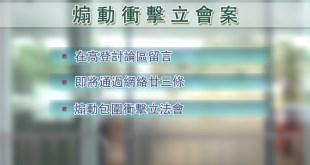 青年黃恒達網上煽動衝擊立法會,被裁定有犯罪意圖而取用電腦罪名成立,被判12個月感化。(影片截圖)
