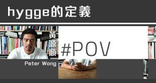 peterwong專欄regular2