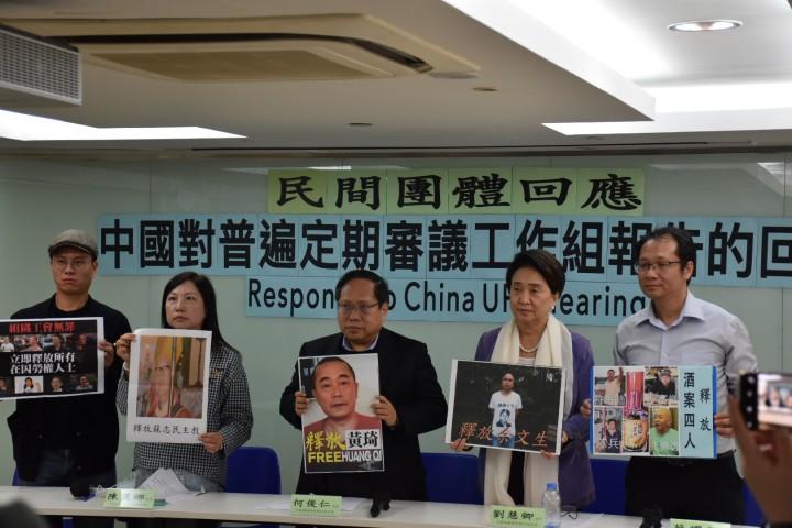 中國維權律師關注組聯同多個團體召開記者會,回應中國對普遍定期審議工作組報告的回覆。(程月棋攝)