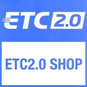 ETC2.0 セットアップ登録店