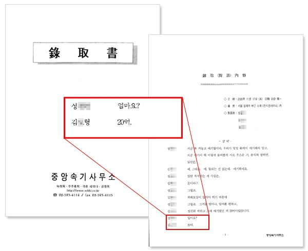 The transcript of Mr.K demanding a 2 billion won (2 million USD in 2010) settlement from Jung Myung Seok.
