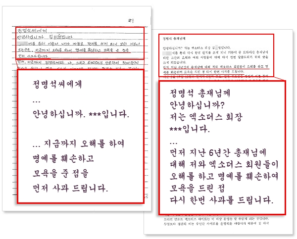 Two letters of apology that Mr. K sent to Chairman Jung Myung Seok in 2005 (Left: the letter on March 17. Right: the letter on July 21.)