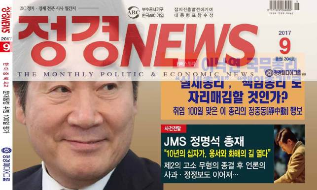 Featured image for post about monthly politic and economic news on Jung Myung Seok and injustice