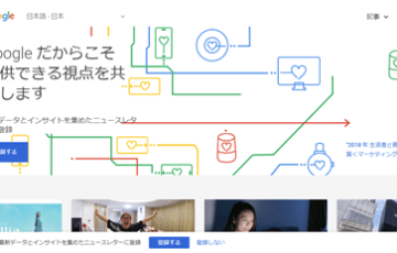 Think-with-Googleイメージ
