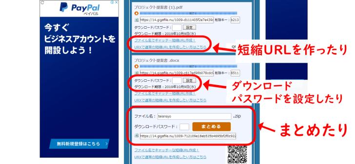 ダウンロードパスワードを設定したり、短縮URLを作ったり、まとめたり