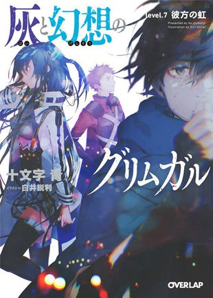 DOWNLOAD HAI TO GENSOU NO GRIMGAR ALL VOLUMES PDF - jnovels