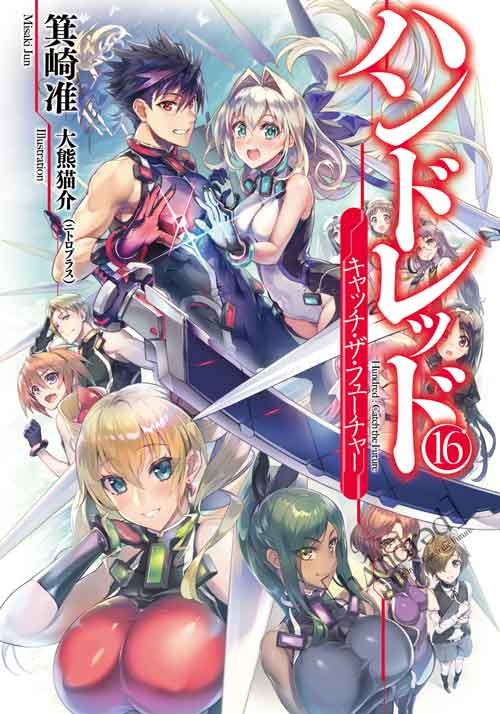 Hundred Light Novel volume 16 cover