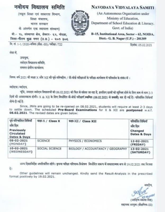 Jnv jhansi reopening date