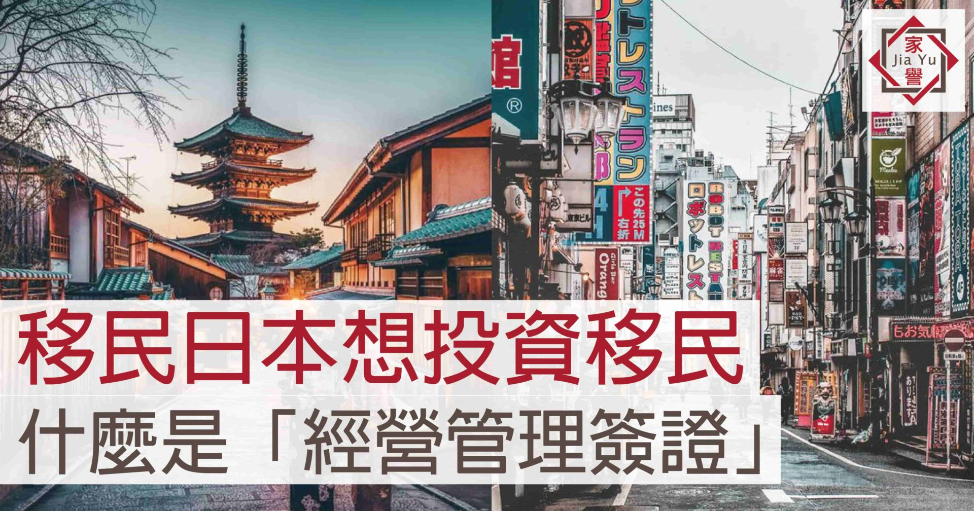 """What is the """"Start-Up Visa"""" for Japan Immigration?   JiaYu"""
