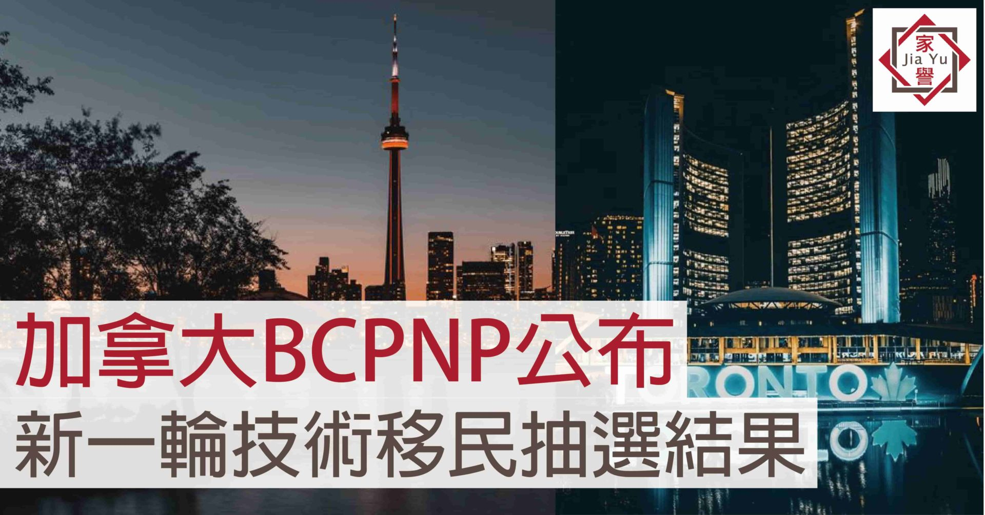 Canadian local time on April 16, Canada BCPNP official website announced a new round of skilled immigration selection results and 271 people invited this time | JiaYu
