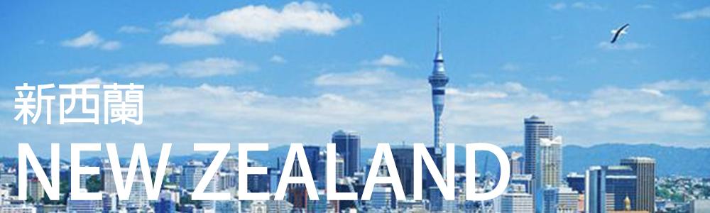 Immigration to New Zealand | JiaYu