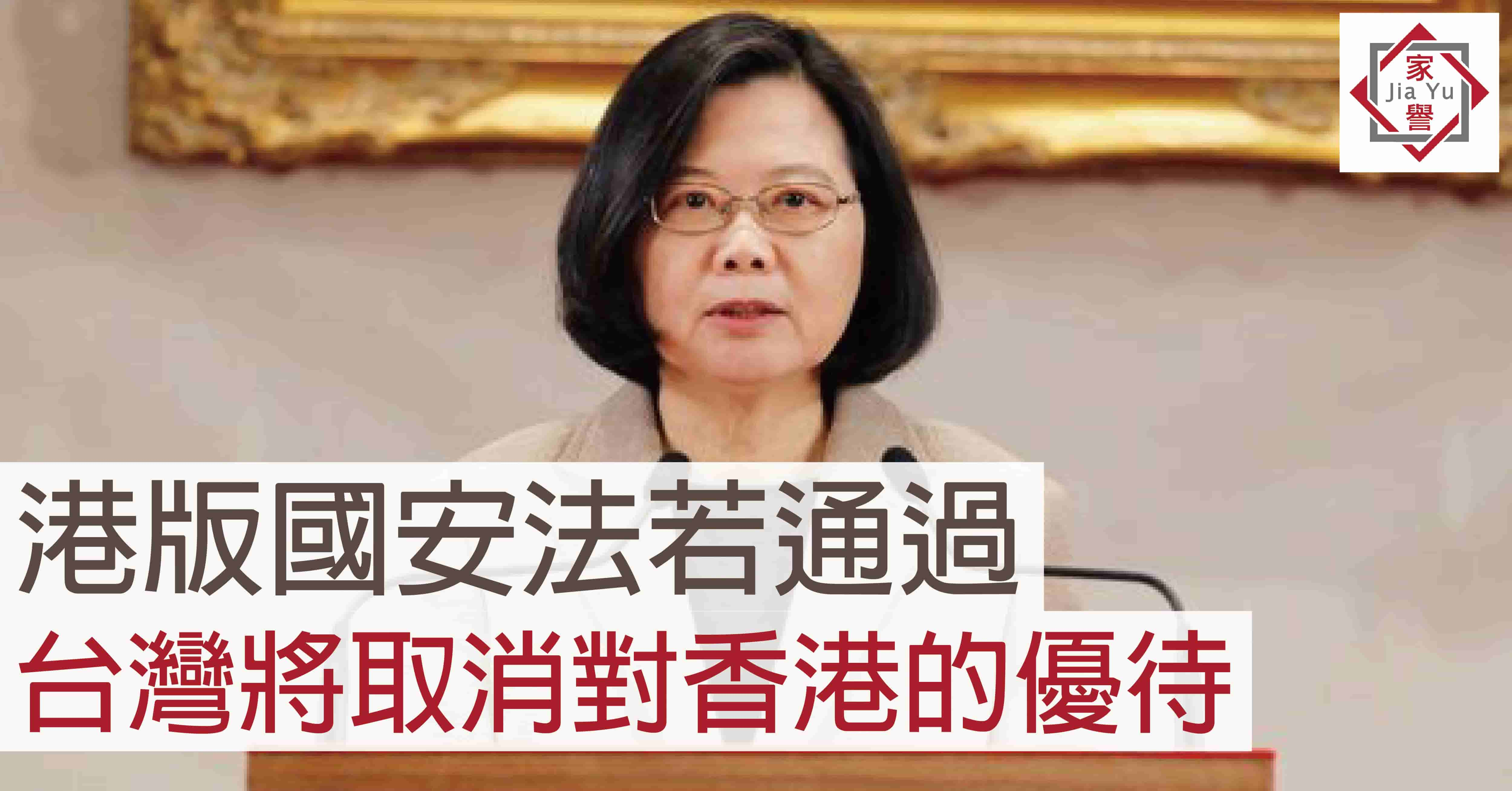 """Taiwan President Tsai Ing-wen said the passage of Hong Kong's National Security law could lead to the end of Taiwan's """"Hong Kong and Macao regulations"""" and the removal of preferential treatment for Hong Kong."""