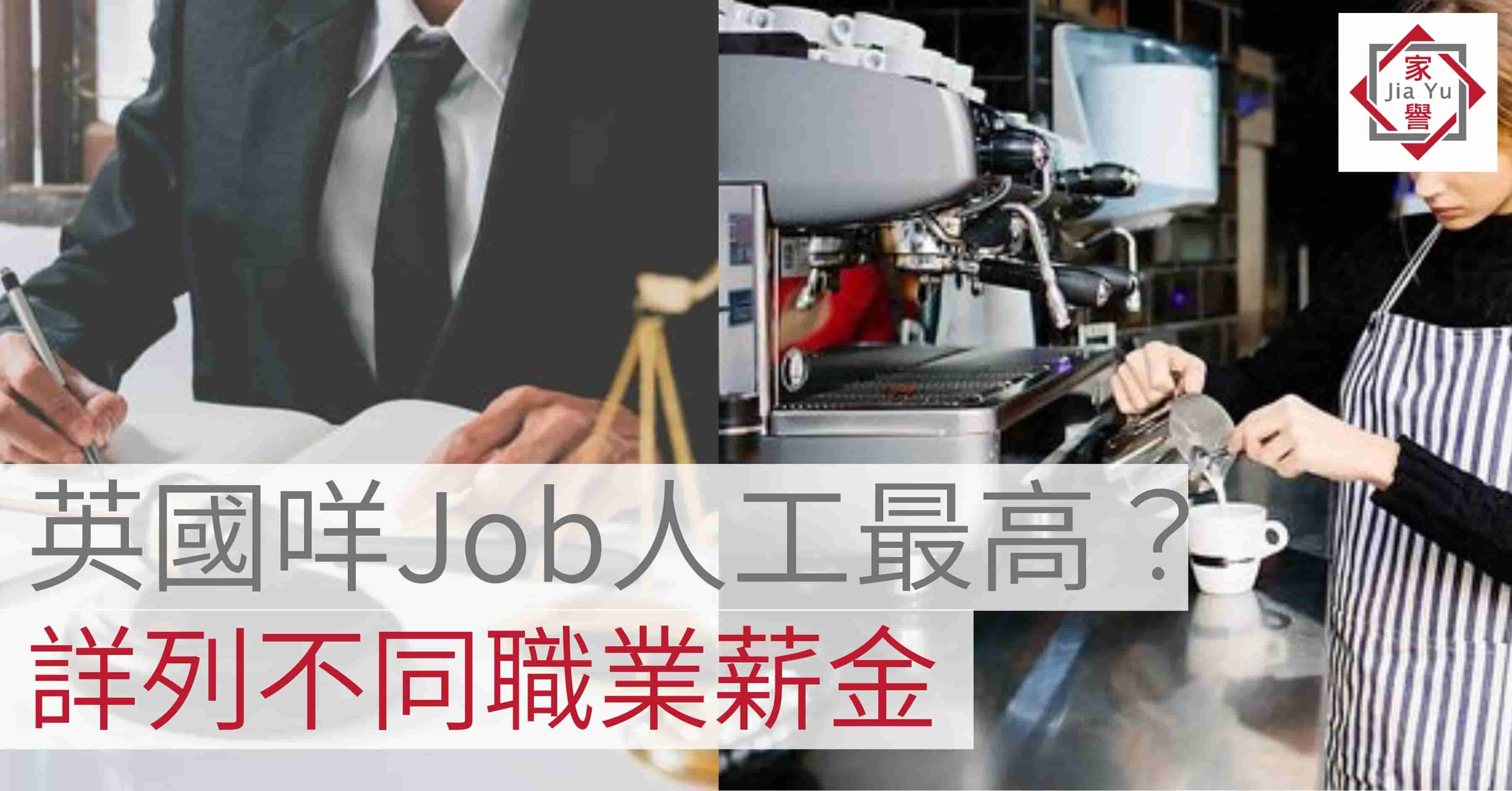 The Highest Paying Job in UK | JiaYu