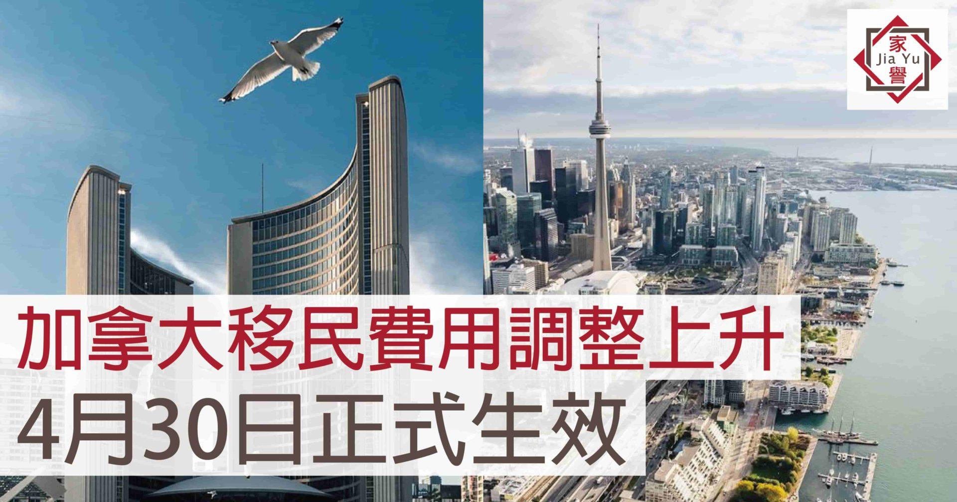 Canada Immigration Fee Adjustment | JiaYu