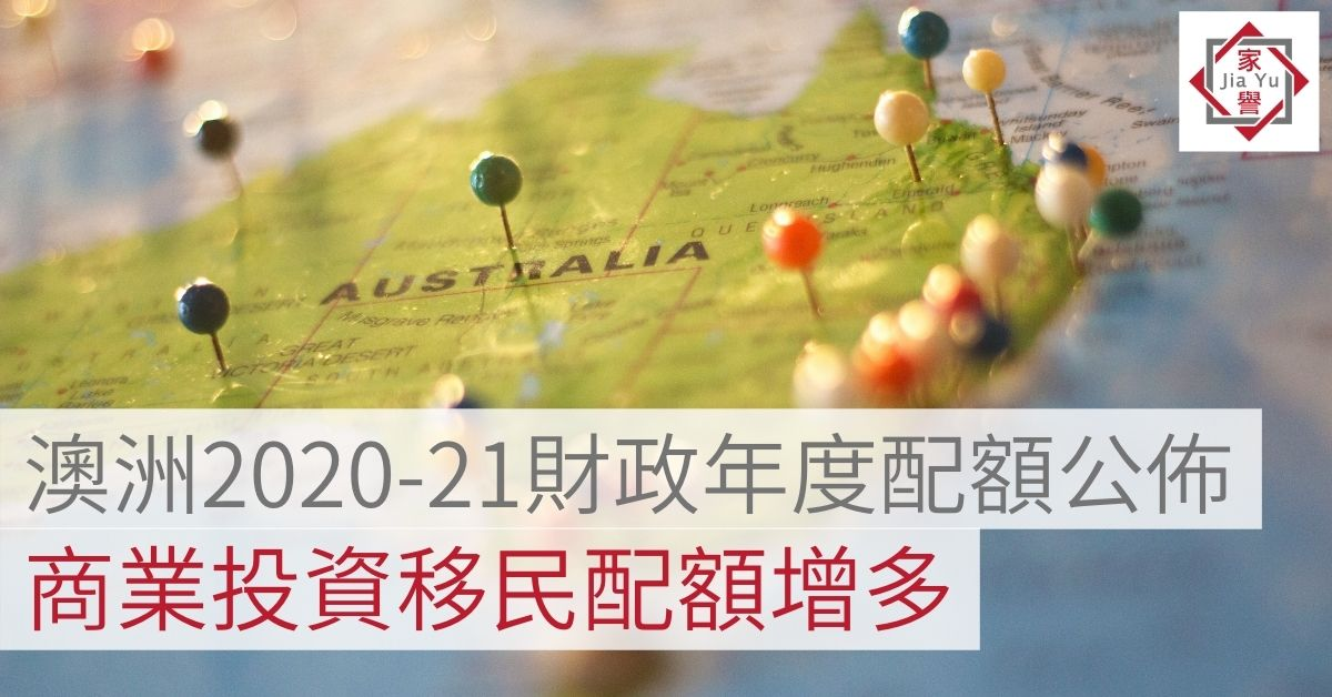 Australia's 2020-21 fiscal year quota announces increase in business investment immigration quota | Australia Immigration | JiaYu