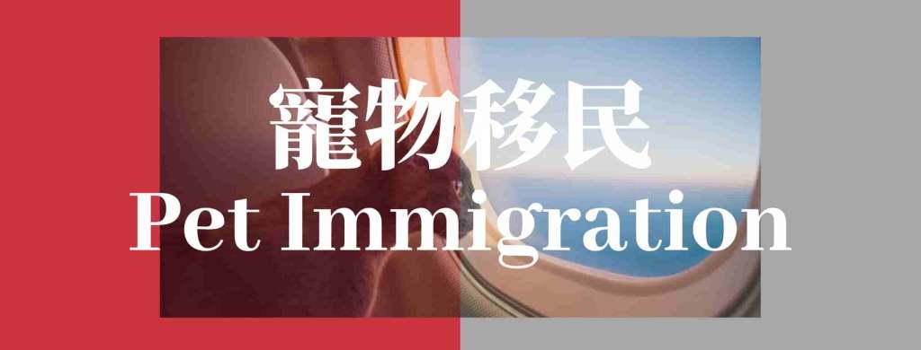 JiaYu's Pet Immigration