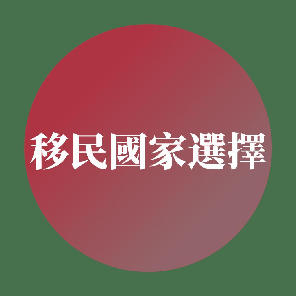 Choice of Immigration Country | JiaYu