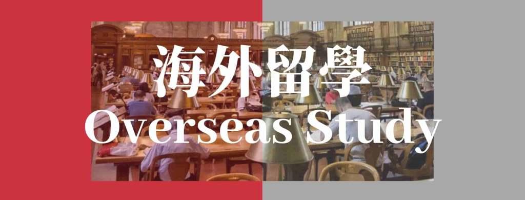 JiaYu's Overseas Study Plan