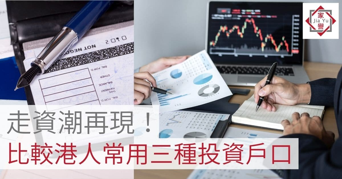 Three types of investment accounts often used by Hong Kong People | Oversea Investment | JiaYu