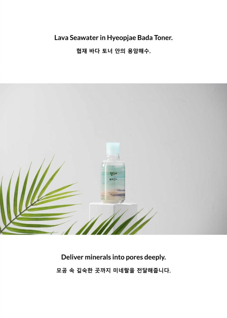 pack-age-toner-hyeopjae
