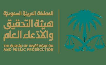 وظائف شاغرة على كادر أعضاء هيئة التحقيق والادعاء العام بمرتبة (ملازم تحقيق)