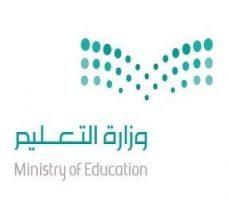 وزاره التعليم تعلن عن برنامج استهداف للابتعاث الخارجي للمعلمين والمعلمات