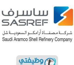وظائف شاغرة في شركة مصفاة ارامكو السعودية شل (ساسرف) 1438 /2017