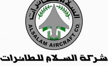 شركة السلام لصيانة الطيران تعلن عن توفر العديد من الوظائف لحملة مؤهلات الدبلوم