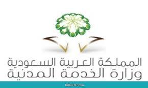 وزارة الخدمة المدنية تعلن عن موعد استكمال إجراءات الترشيح للوظائف الهندسية
