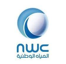 تعلن شركة المياه الوطنية عن وظائف بمسمى مدير العلاقات الإعلامية