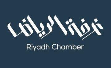 تعلن غرفة الرياض عن وظائف متنوعة شاغرة للرجال وللنساء بالقطاع الخاص من حملة الثانوية العامة واعلى