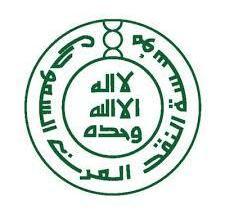 فتح باب التقديم للجنسين في مؤسسة النقد العربي السعودي