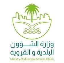 تعلن وزارة الشؤون البلدية والقروية عن وظائف للجنسين لحملة الدبلوم فما فوق