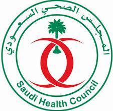 المجلس الصحي السعودي يعلن عن وظائف شاغره لحملة البكالوريوس وما فوق بالرياض