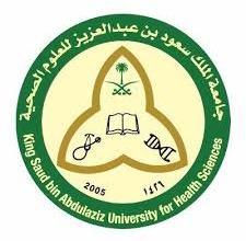 جامعة الملك سعود بن عبدالعزيز للعلوم الصحية تعلن عن توفر وظائف شاغرة