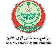 مستشفى قوى الأمن بالرياض يعلن عن توفر وظائف بمجال التمريض لحملة البكالوريوس