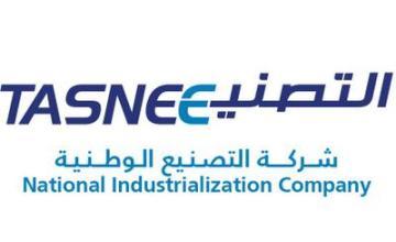 تعلن شركة التصنيع الوطنية عن توفر وظائف متنوعة في أربع مدن بالمملكة