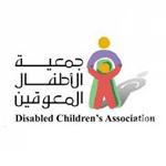 وظائف نسائية شاغرة في جمعية الأطفال المعوقين بالمدينة المنورة