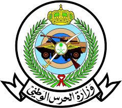وزارة الحرس الوطني تعلن عن بعض الوظائف الشاغرة لديها على نظام البنود