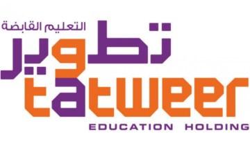 شركة تطوير التعليم القابضةتعلن عن توفر وظائف شاغرة