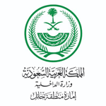 إمارة منطقة حائل بالتعاون مع وزارة الخدمة المدنية تطرح وظائف إدارية شاغرة للرجال