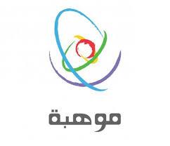 مؤسسه الملك عبدالعزيز للموهبه والابداع تعلن عن بدء التقديم على بعثه موهبه للطلاب