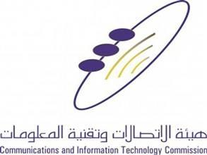 وظائف نسائيه شاغره في هيئة الاتصالات و تقنية المعلومات بالرياض